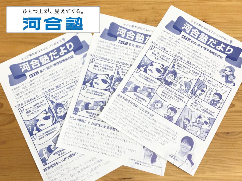 河合塾_ファンづくり新聞